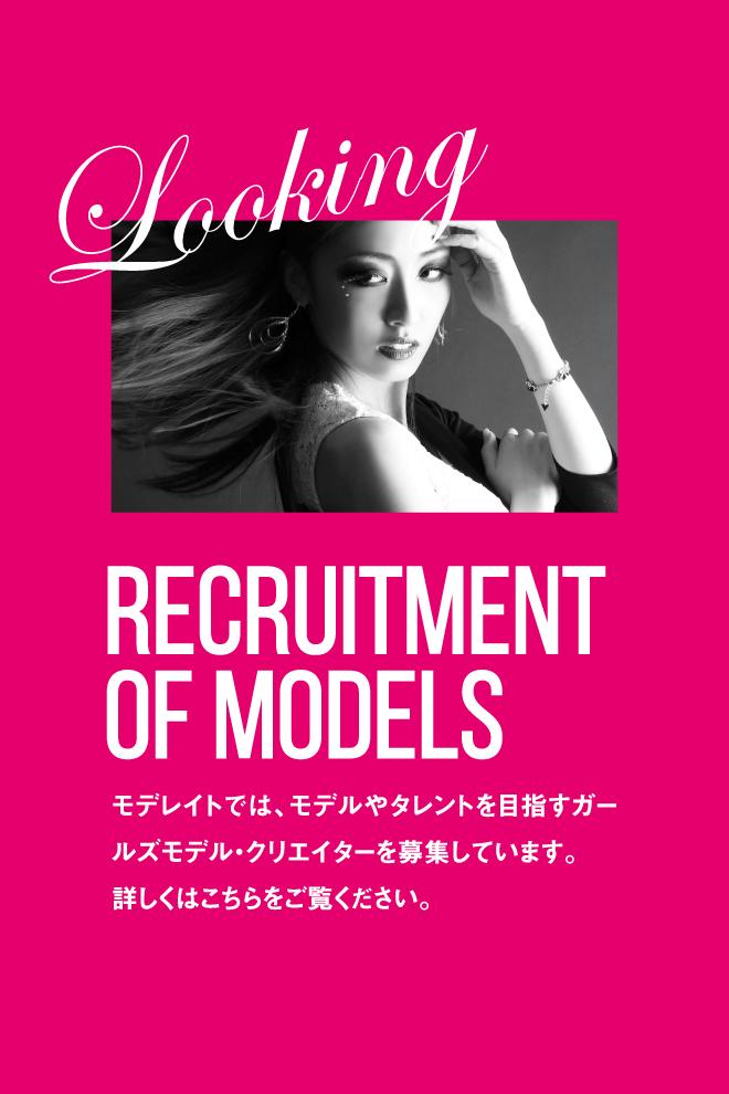 京都・滋賀で活躍して下さるモデルやタレントを目指すガールズモデルやクリエイターを募集しています!!